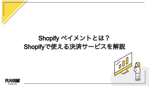 Shopifyペイメントとは?Shopifyで使える決済サービスを解説