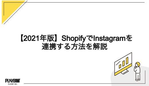 【2021年版】ShopifyでInstagramを連携する方法を解説