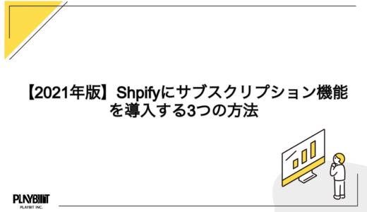 【2021年版】Shpifyにサブスクリプション機能を導入する3つの方法