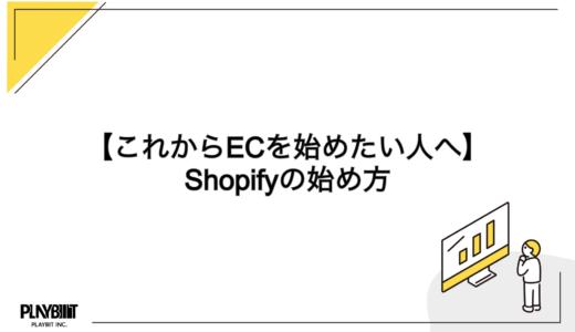 【これからECを始めたい人へ】Shopifyの始め方
