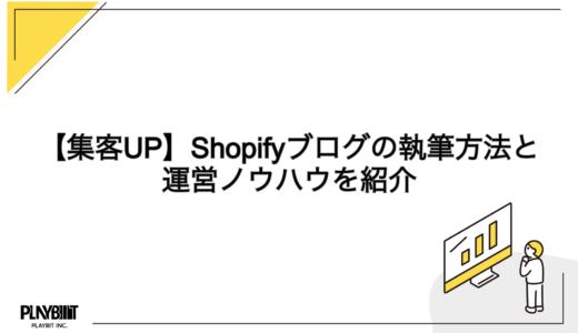 【集客UP】Shopifyブログの書き方を紹介