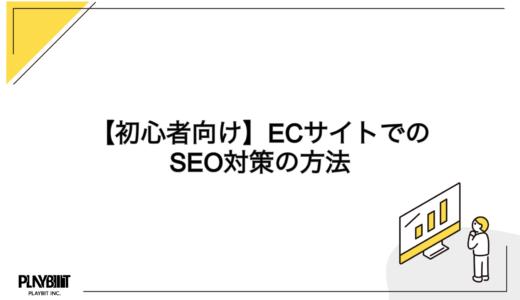 【初心者向け】ECサイトでのSEO対策の方法