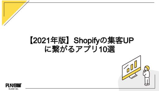 【2021年版】Shopifyの集客UPに繋がるアプリ10選