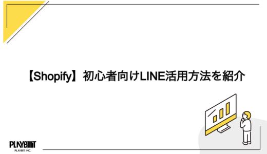 【Shopify】初心者向けLINE活用方法を紹介