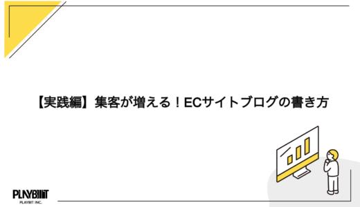 【実践編】集客が増える!ECサイトブログの書き方