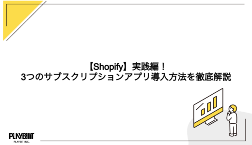 【Shopify】実践編!3つのサブスクリプションアプリ導入方法を徹底解説