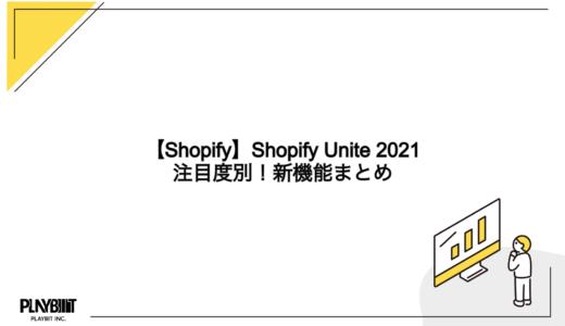 【Shopify】Shopify Unite 2021|注目度別!新機能まとめ