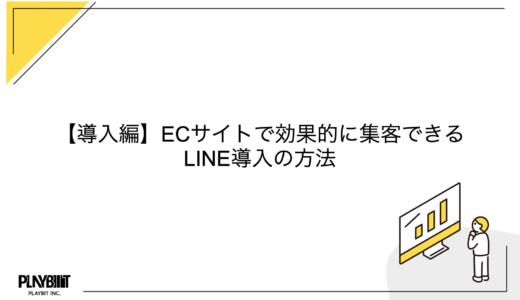 【導入編】ECサイトで効果的に集客できるLINE導入の方法