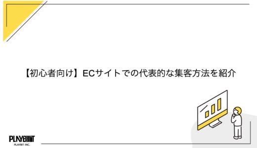 【初心者向け】ECサイトでの代表的な集客方法を紹介
