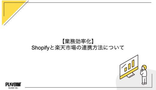 【業務効率化】Shopifyと楽天市場の連携方法について
