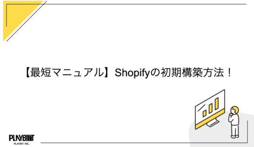 【最短マニュアル】Shopifyの初期構築方法!