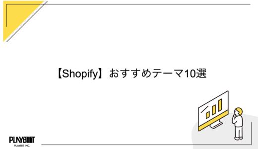 【Shopify】おすすめテーマ10選
