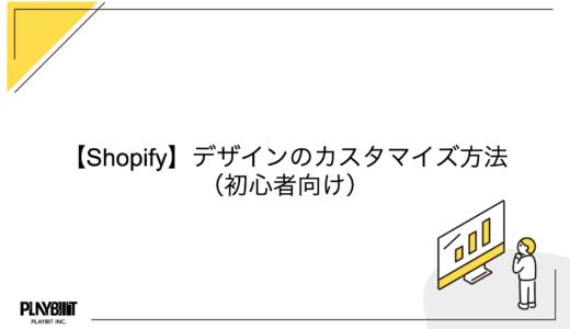 【Shopify】デザインのカスタマイズ方法(初心者向け)