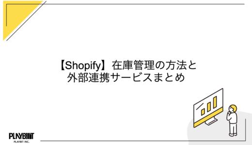 【Shopify】在庫管理の方法と外部連携サービスまとめ