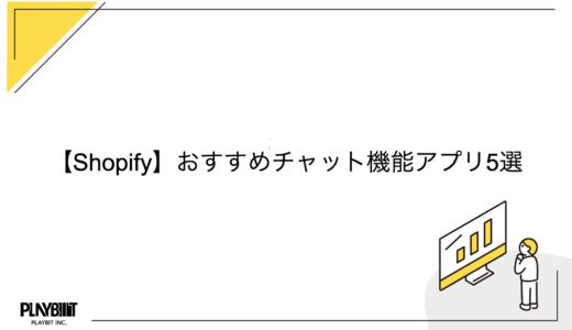 【Shopify】おすすめチャット機能アプリ5選