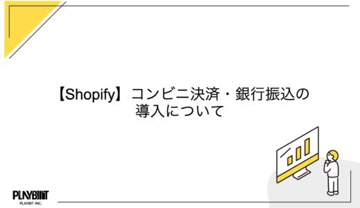 【Shopify】コンビニ決済・銀行振込の導入について