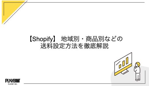 【Shopify】 地域別・商品別などの送料設定方法を徹底解説