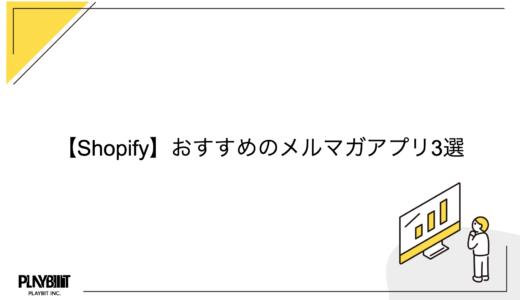 【Shopify】おすすめのメルマガアプリ3選
