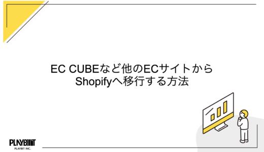 EC CUBEなど他のECサイトからShopifyへ移行する方法