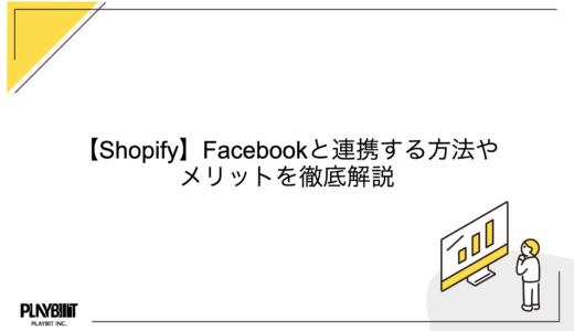 【Shopify】Facebookと連携する方法やメリットを徹底解説